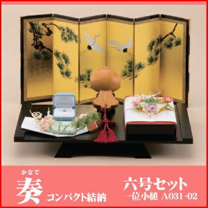 Yuinoh-A031-02 結納セット コンパクト結納(奏・六号セット・一位小槌・屏風別売り)