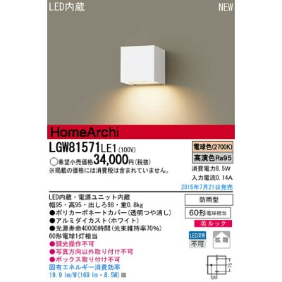 LGW81571LE1 パナソニック HomeArchi LEDポーチライト[美ルック](8.5W、拡散タイプ、電球色)