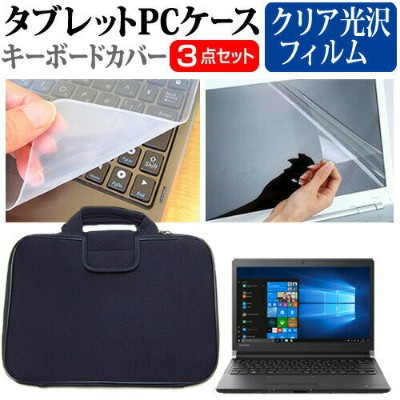 Dynabook dynabook RZ53/J [13.3インチ] 機種で使える 指紋防止 クリア光沢 液晶保護フィルム と 衝撃吸収 タブレットPCケース セット ケース カバー...