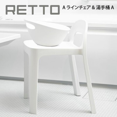 RETTO A ラインチェア & 湯手桶A / 風呂椅子 イス 椅子 いす バスチェア シャワーチェア イス チェア おしゃれ A LINE CHAIR I'MD IMD アイムディー...