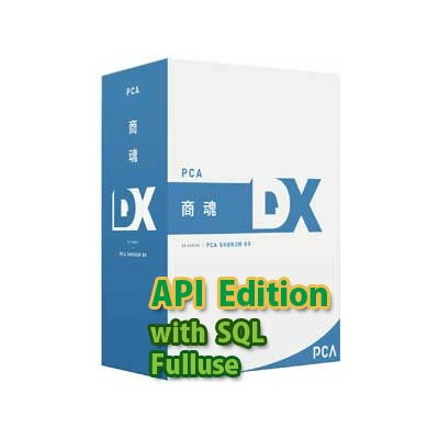 PCA 商魂DX API Edition with SQL (Fulluse) 2CAL