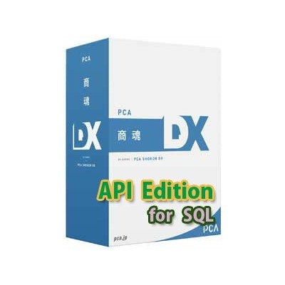 PCA 商魂DX API Edition for SQL 10CAL