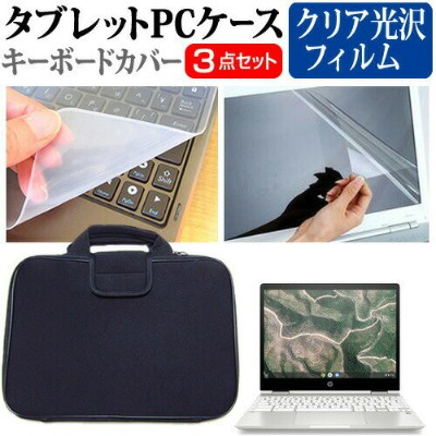 Dynabook dynabook VZ62/N [12.5インチ] 機種で使える 指紋防止 クリア光沢 液晶保護フィルム と 衝撃吸収 タブレットPCケース セット ケース カバー...