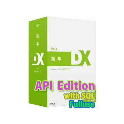 PCA 給与DX API Edition (Fulluse) with SQL 2CAL