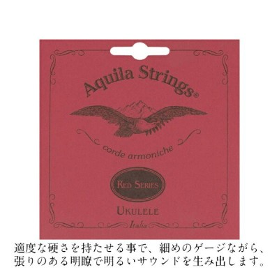 Aquila 'Red Series' Ukulele Strings AQR-SLR 84U ソプラノウクレレ用, Low-G (RED, 4弦巻線)