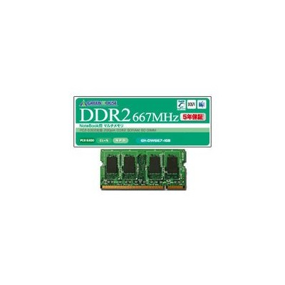 グリーンハウス Macノート用 DDR2メモリ PC2-5300 200Pin Unbuffered SO-DIMM 2GB (GH-DW667-2GBZ)