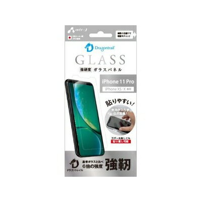 VG-P19S-DR エアージェイ iPhone 11 Pro/ XS/ X用 液晶保護ガラスフィルム 平面保護 ドラゴントレイル air-J