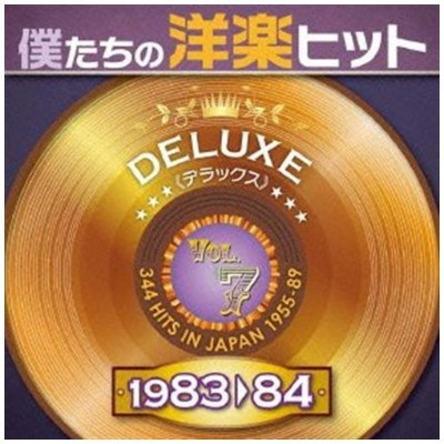 【CD】 オムニバス / 僕たちの洋楽ヒット DELUXE VOL.7:1983-84