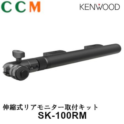 【SK-100RM】KENWOOD 伸縮式リアモニター取付キット SK-100RM 運転席側取付用