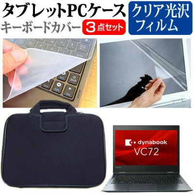 Dynabook dynabook VC72 VC72/M [12.5インチ] 機種で使える 指紋防止 クリア光沢 液晶保護フィルム と 衝撃吸収 タブレットPCケース セット ケース カバー...