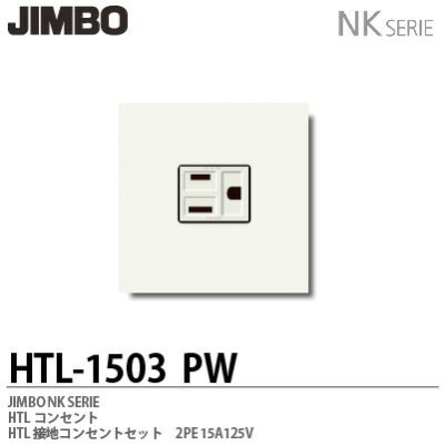 【JIMBO】神保電器NK SERIEHTLコンセントHTL接地コンセントセットHTL-1503(PW)
