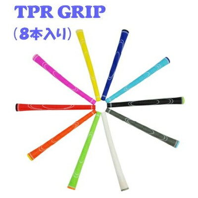 TPRグリップ 8本入り[10color][GRIP]【■Ly■】