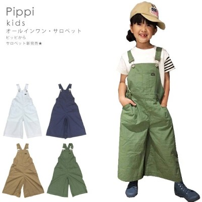 【OUTLET】オールインワン・サロペットキッズ服 子供服 サロペット アウトレット セール