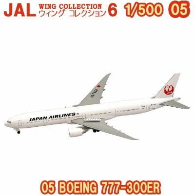 JALウイングコレクション6 05 BOEING 777-300ER 1/500 | エフトイズコンフェクト エフトイズ f-toys エフトイズ・コンフェクト 食玩
