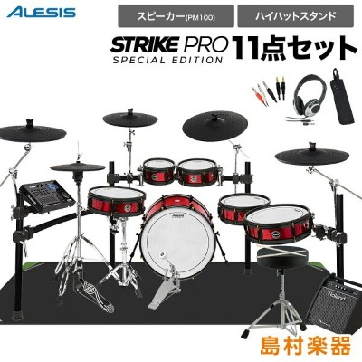 ALESIS Strike Pro Special Edition スピーカー・ハイハットスタンド付き11点セット 【PM100】 【アレシス】