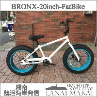 "【MODEL】""BRONX 20nch FAT-BIKES""""湘南鵠沼海岸発信""20inchファットバイク《RAINBOW BRONX 20inchFAT-BIKES》COLOR:ホワイト..."