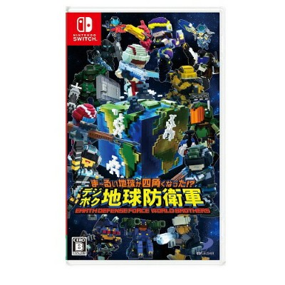 (Switch版)ま〜るい地球が四角くなった!? デジボク地球防衛軍 EARTH DEFENSE FORCE: WORLD BROTHERS HAC-P-AY3NA
