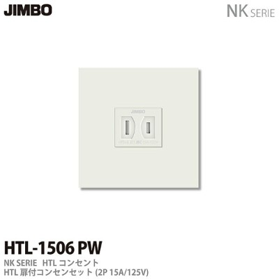 【JIMBO】神保電器NK SERIEHTLコンセントHTL扉付きコンセントセットHTL-1506(PW)