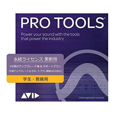 AVID Annual Upgrade and Support Plan for Pro Tools - EDU (Renewal)[Windows/Mac](9935-71314-00)
