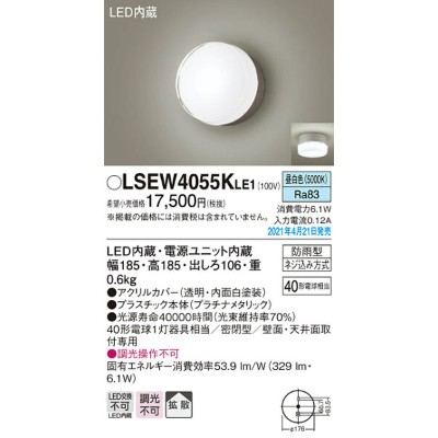 LSEW4055KLE1 パナソニック 住宅照明 LEDポーチライト LSシリーズ 拡散 昼白色【LSEW4055LE1の後継機種】
