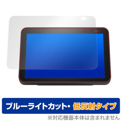 Echo Show8 2021 保護 フィルム OverLay Eye Protector 低反射 for Amazon Echo Show 8 第2世代 2021年モデル 液晶保護...