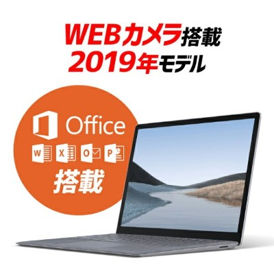 【10%OFFクーポン 9/25限定】【MSOFFICE付】【展示品】 中古 ノートパソコン マイクロソフト Surface Laptop3 13 プラチナ Core i5 1035G7 1...