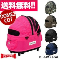 Air Buggy for Dog DOME2COT エアバギーフォードッグ ドーム2コットSM 小型犬 中型犬 多頭飼 エアバギー ペット カート キャリーバッグ キャリーケース 犬用カート