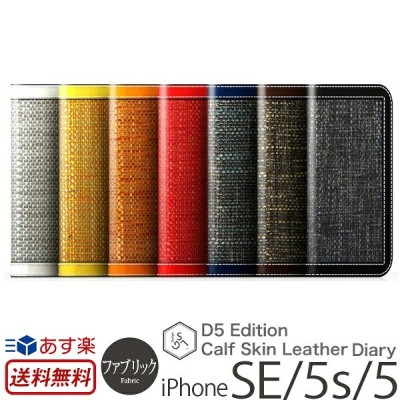 【送料無料】 iPhone SE / iPhone5s / iPhone5 手帳型 ケース 本革 レザー ケース SLG Design D5 Edition Calf Skin Leather...