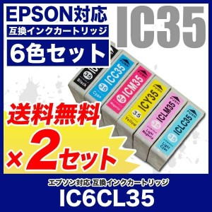EPSON(エプソン)インク 互換インクカートリッジ IC35 6色セット ×2セット(IC6CL35)プリンターインク ICBK35 ICC35 ICM35 ICY35 ICLC35 ICLM35...