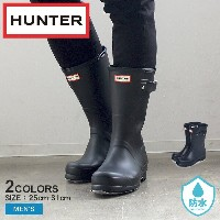 送料無料 ハンター ブーツ(HUNTER) オリジナルショート 全6色 (HUNTER BOOT MFS9000RMA MENS ORIGINAL SHORT) メンズ(男性用) レインブーツ 長靴...