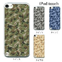iPod touch 5 6 ケース iPodtouch ケース アイポッドタッチ6 第6世代 サバイバル 迷彩 リーフTYPE/ for iPod touch 5 6 対応 ケース カバー...