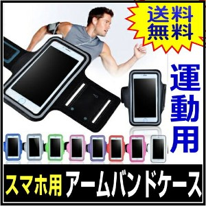 アームバンドケース iphone6 6s iphone6plus 6splus iphone 5 5s 5c galaxy s6 s6edge note 2 3 4 各サイズスマホ対応...
