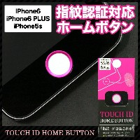 iPhone6 iPhone6 Plus iPhone5s 対応指紋認証対応ホームボタン【TOUCH ID HOME BUTTON】アイフォン6 アイフォン5s アイフォン6+ ホームボタンシール...