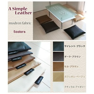 """A Simple Leather"" カバーリング式♪ 低反発ウレタンクッション 40x40x5cm 【Modern Fabric】(低反発クッション/低反発 座布団/車椅子 クッション/カーシート..."