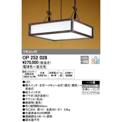 OP252028 オーデリック 照明器具 made in NIPPON 岩谷堂箪笥 LED和風ペンダントライト 調光・調色タイプ リモコン付 引きひもスイッチ付 【~12畳】