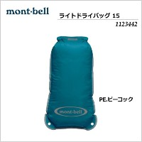mont-bell/モンベル ライトドライバッグ15/1123442【防水バッグ】【沢登り】【カヌー・カヤック】
