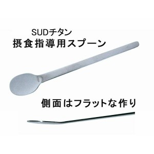 SUDチタン摂食指導用スプーン 【送料無料】【ゆうパケット】