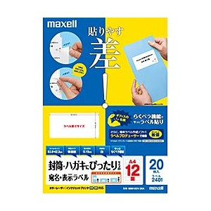 maxell M88183V-20A 宛名・表示ラベル カラーレーザー対応普通紙 A4 12面 20枚【お取り寄せ】