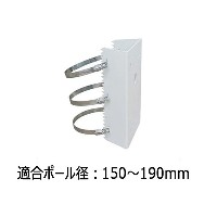 catFE-A017専用ポール取り付けブラケット catFE-A018 (パナソニック BB-HCM403用 BB-HCM580用 BB-HCM581用 WV-SC385用)
