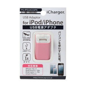 iCharger USBポート用コンパクトACアダプタ充電器 1A出力 パールピンク 取り寄せ商品 4562358100529