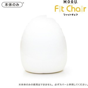 MOGU フィットチェア Fit Chair 本体のみ