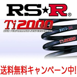 RS★R(RSR) ダウンサス Ti2000 1台分 セリカ(ST202) FF 2000 NA / RS☆R RS-R