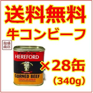 【HEREFORD】ヘヤフォードコンビーフ×28缶セット /ヒヤフォードコンビーフ HEREFORD ヘヤフォード (牛缶)340g/ コンビーフ 缶 ギフト ヘヤフォードコンビーフハッシュ /...