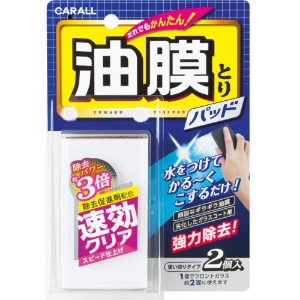 CARALL 油膜とりパット