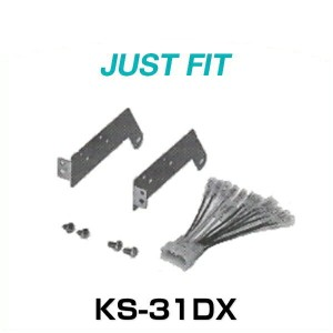 JUST FIT ジャストフィット KS-31DX 取付キット