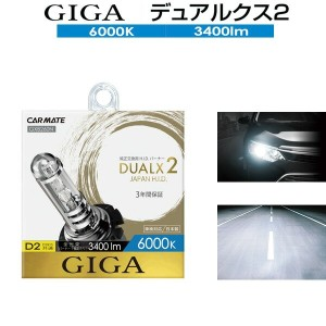 【6000K】純正HIDヘッドライト交換用バルブ2個セット■ティーダ/日産/C11/H20.1-■D2S/D2R共通■明るさ120%を実現した進化形純正交換HID■3年保証■デュアルクスパーフェクトス...