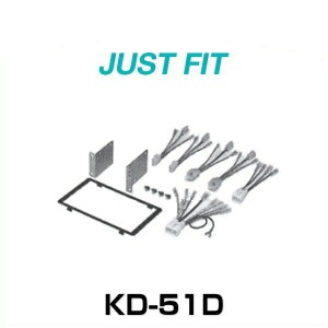 JUST FIT ジャストフィット KD-51D 取付キット