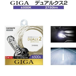 【6500K】純正HIDヘッドライト交換用バルブ2個セット■アテンザ/マツダ/GJ系/H24.11-■D4S/D4R共通■明るさ120%を実現した進化形純正交換HID■3年保証■デュアルクスプレミアム...
