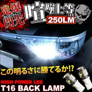 CR-Z前期 ZF1 CREE T16 LEDバック球 250LM