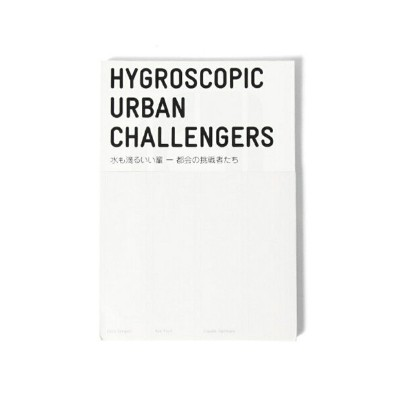 URBAN RESEARCH CONCEPT BOOK: HYGROSCOPIC URBAN CHALLENGERS アーバンリサーチ 生活雑貨